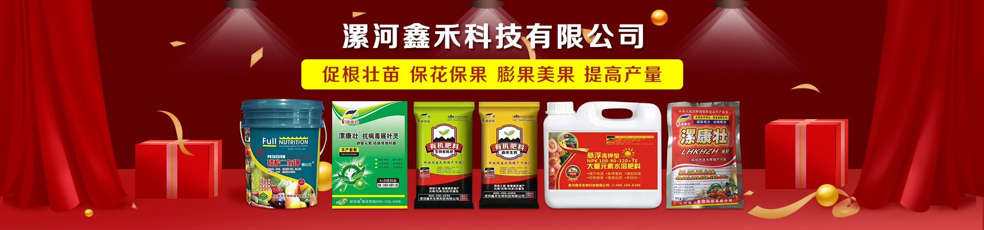 漯河鑫禾科技有限公司