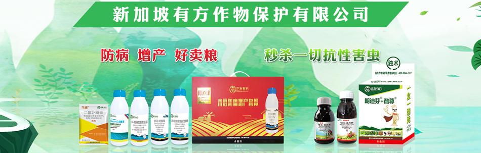 新加坡有方作物保护有限公司