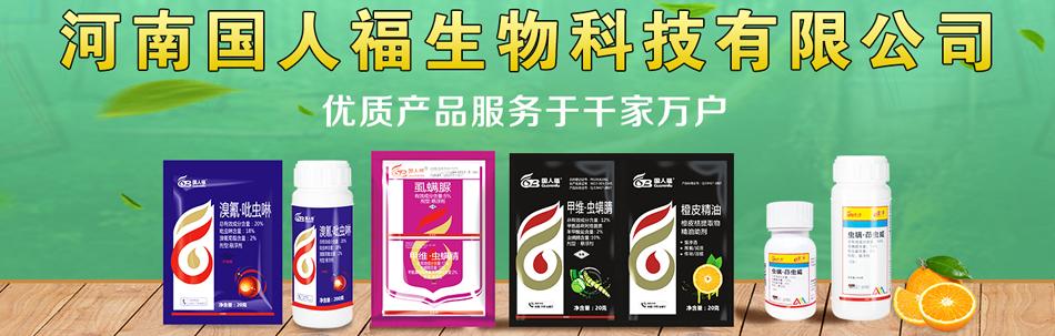 河南國人福生物科技有限公司