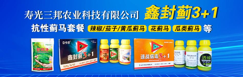 寿光三邦农业科技有限公司