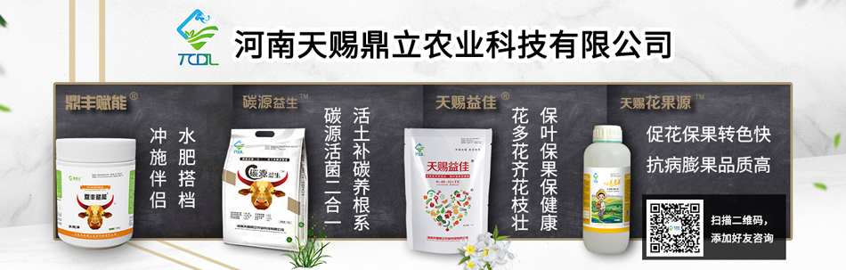 河南天賜鼎立農業科技有限公司