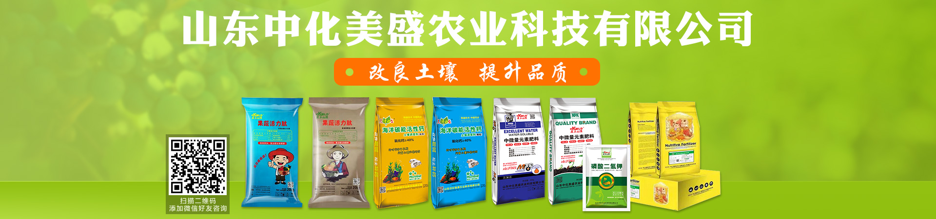 山东中化美盛农业科技有限公司