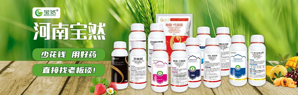 河南寶然生物科技有限公司