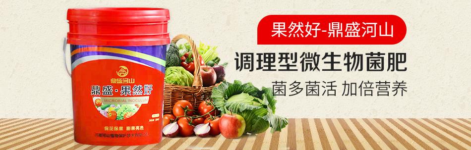河南河山植物保護技術有限公司