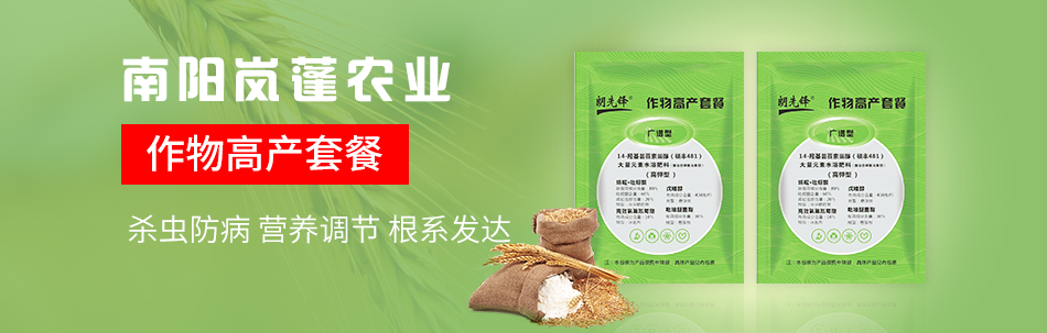 南阳岚蓬农业科技有限公司