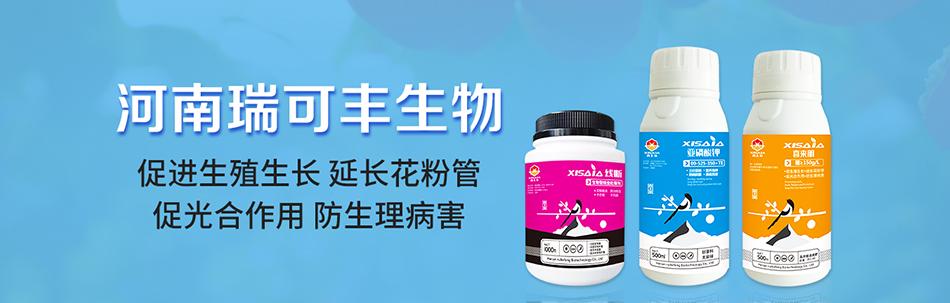 河南瑞可豐生物科技有限公司