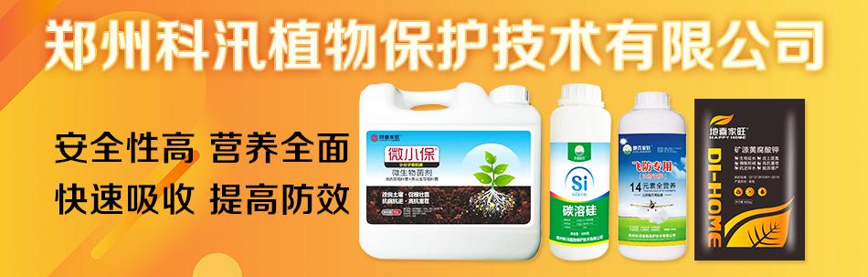 鄭州科汛植物保護技術有限公司