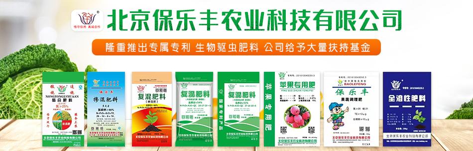 北京保樂豐農業科技有限公司