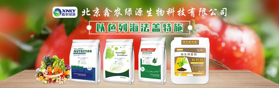 北京鑫农绿源生物科技有限公司