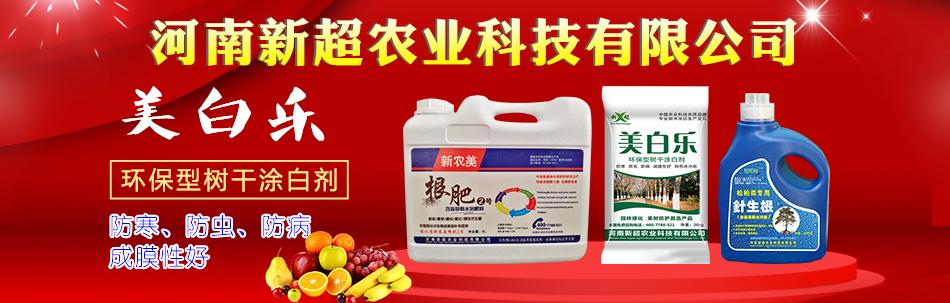 河南新超農業科技有限公司