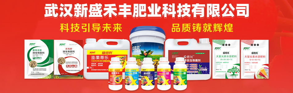 武汉新盛禾丰肥业科技有限公司