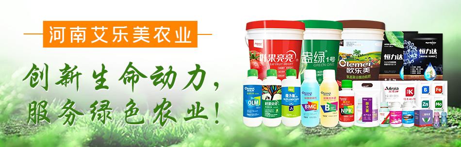 河南艾樂美農業科技有限公司