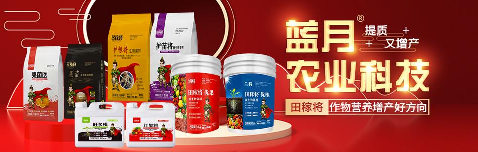 河南蓝月农业科技有限公司