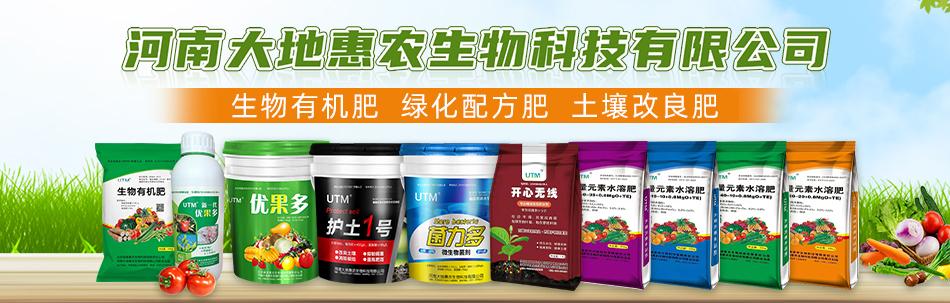 河南大地惠农生物科技有限公司
