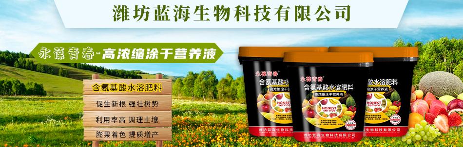 潍坊蓝海生物科技有限公司