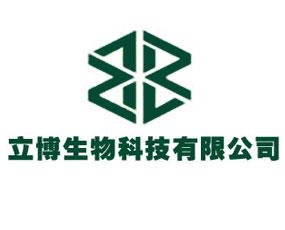 中国惠州立博生物科技有限公司