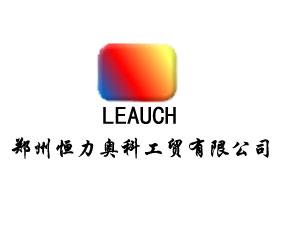 郑州恒力奥科工贸有限公司