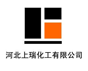 河北上瑞化工有限公司