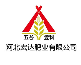 河北宏达肥业有限公司