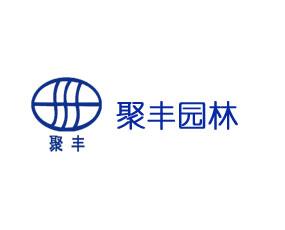 江苏聚丰园林机械有限公司