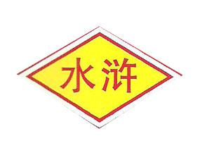 郓城县鲁发化工有限公司