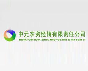 牙克石市中元农资经销有限公司