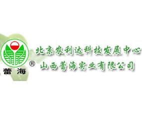 山西蕾海实业有限公司