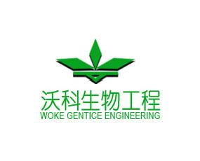 广东省深圳市沃科生物工程有限公司