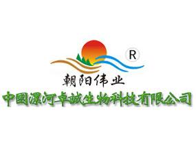 中国漯河卓诚生物科技有限责任公司