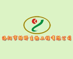 洛阳绿野生物工程有限公司