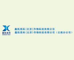 鑫凯高科(北京)作物科技有限公司