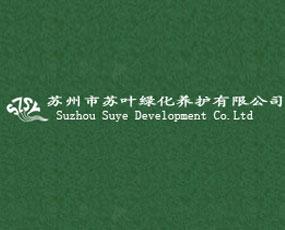 苏州市苏叶绿化养护有限公司