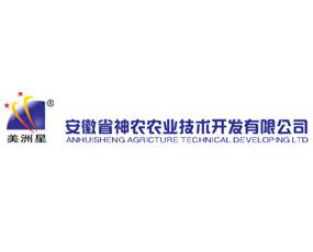 安徽省神农农业技术开发有限公司