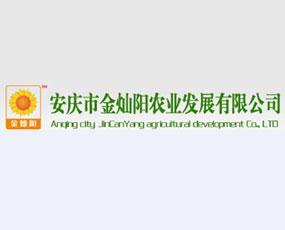 安庆市金灿阳农业发展有限公司