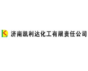 济南凯利达化工有限责任公司