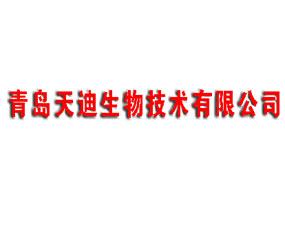青岛天迪生物技术有限公司