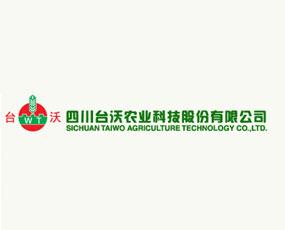 四川台沃农业科技股份有限公司