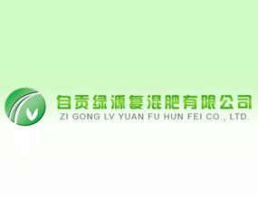 自贡绿源复混肥有限公司