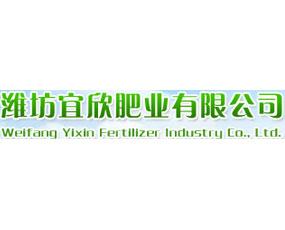 潍坊宜欣肥业有限公司