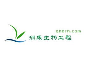 秦皇岛润禾生物工程有限公司