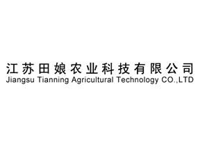 江苏田娘农业科技有限公司