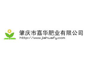 肇庆市嘉华肥业有限公司