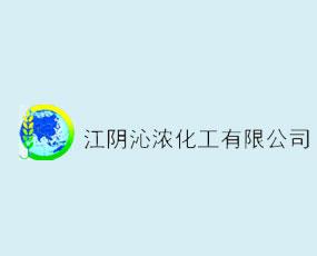 江阴沁浓化工有限公司