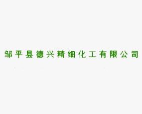 邹平县德兴精细化工有限公司