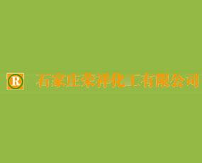 石家庄荣祥化工有限公司