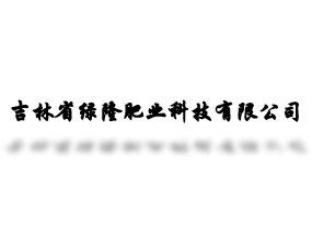 吉林省绿隆肥业科技有限公司