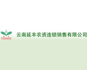 云南延丰农资连锁销售有限公司