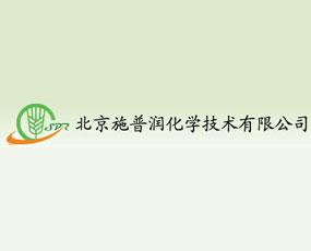 北京施普润化学技术有限公司