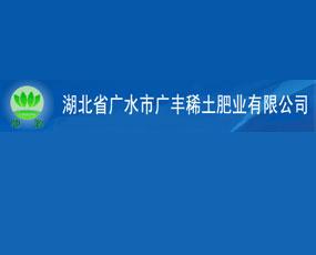 湖北广水广丰稀土肥业有限公司