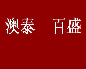潍坊澳泰百盛农业科技有限公司